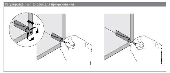 регулировка толкателя hettich push to open